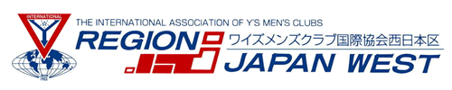 ワイズメンズクラブ国際協会西日本区 THE INTERNATIONAL ASSOCIATION OF Y'S MEN'S CLUBS Japan West Region